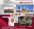 Voyage pologne: séjour à Cracovie